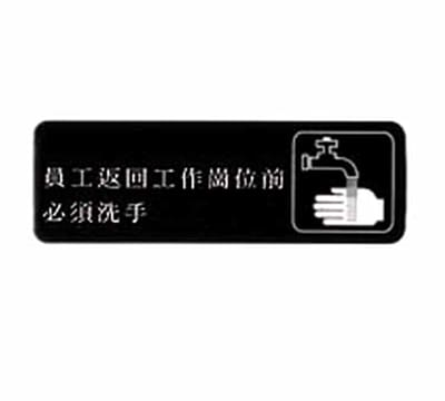 Tablecraft 394546 3 x 9-in Sign, Must Wash Hands Before Returning to Work - Chinese